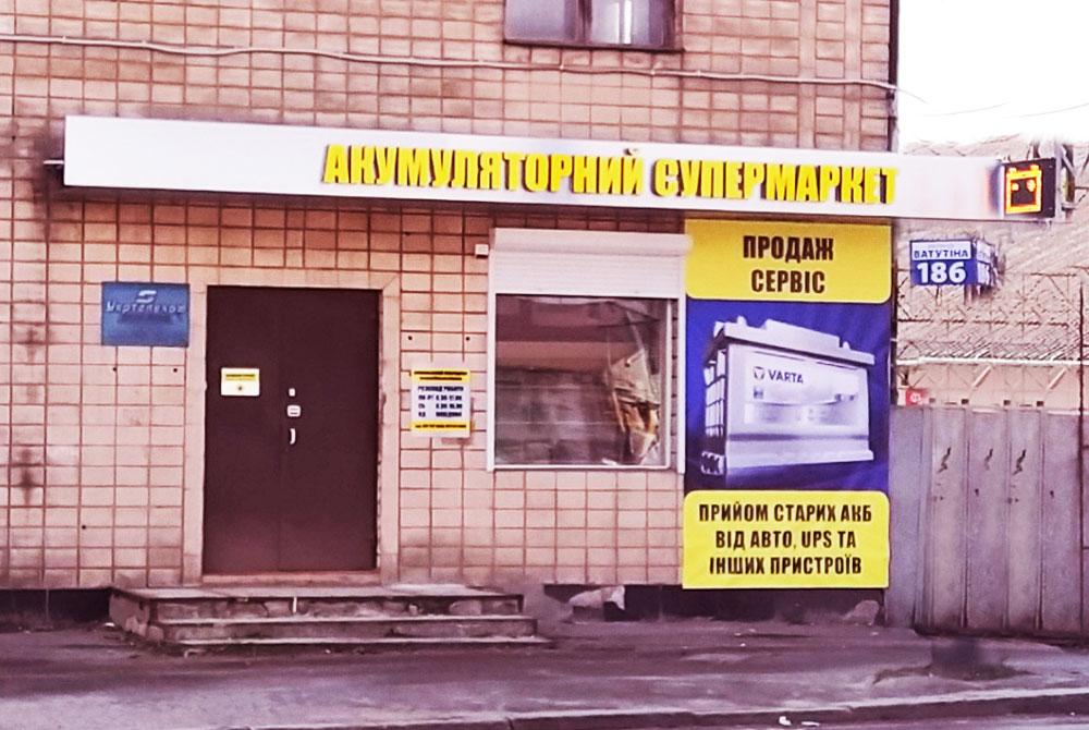 Акумулятор АКБ Житомир