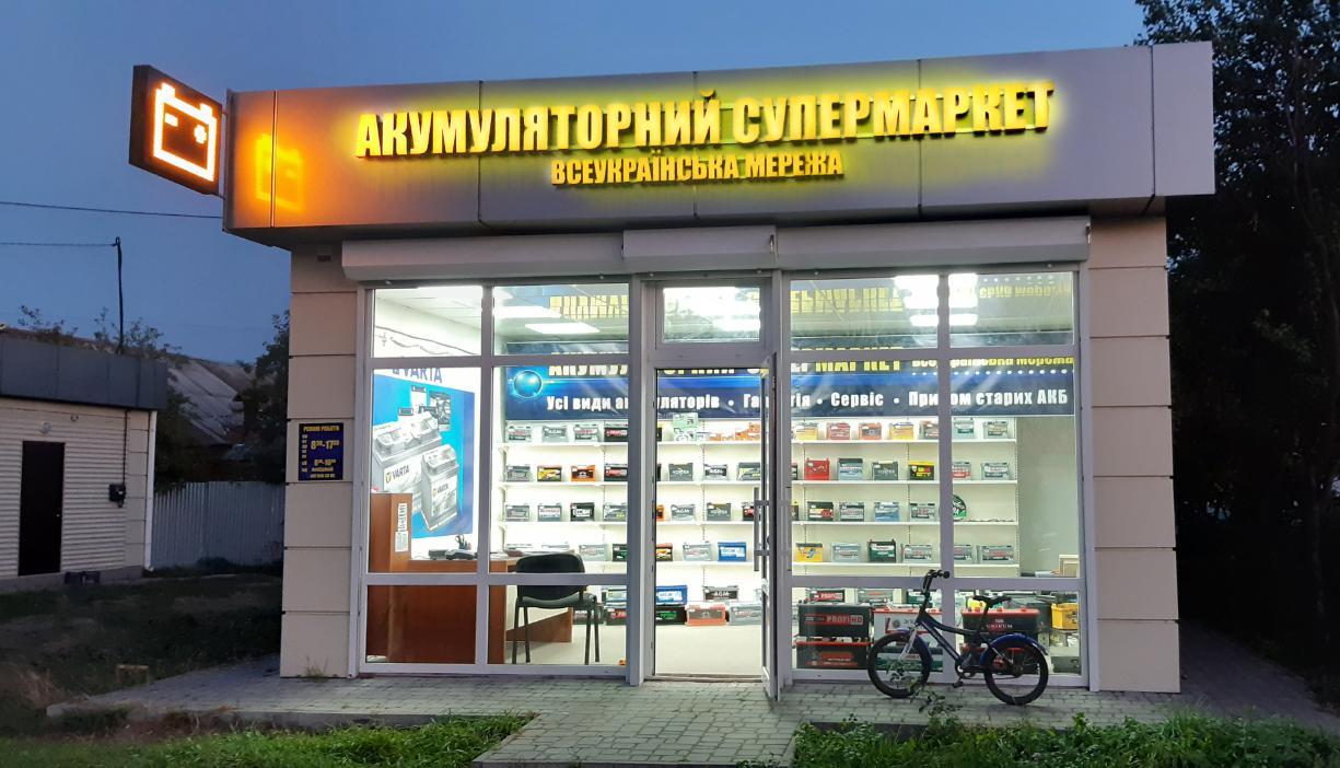 Акумулятор в Житомирі купити